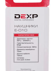 Наушники DEXP E-010