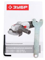 Углошлифовальная машина ЗУБР УШМ-125-950 М3