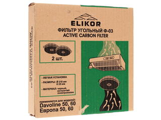 Набор фильтров ELIKOR Ф-03