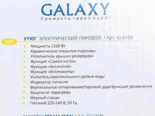 Утюг Galaxy GL 6109 зеленый