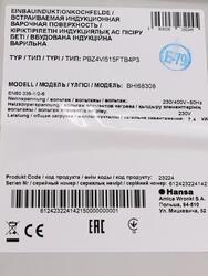 Электрическая варочная поверхность Hansa BHI68308