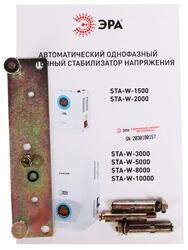 Стабилизатор напряжения ЭРА STA-W-3000
