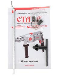 Дрель СТАВР ДУ-16/1200МР-2С