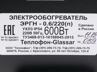 Инфракрасный обогреватель Теплофон ЭРГН-0,6 Glassar