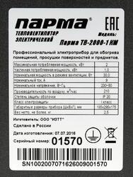 Тепловая пушка электрическая Парма ТВ-2000-1КМ
