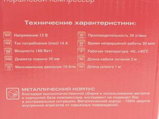 Компрессор для шин SKYWAY Буран-01