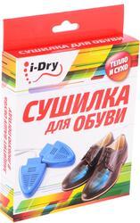 Электрическая сушилка для обуви i-Dry