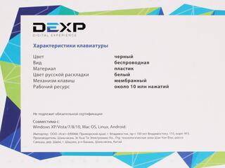 Клавиатура для планшетов DEXP BK-102B