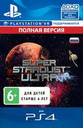 Услуга по предоставлению доступа для PS4 Super Stardust Ultra