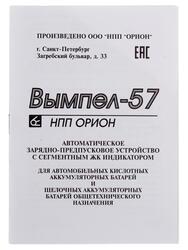 Зарядно-предпусковое устройство Орион Вымпел-57