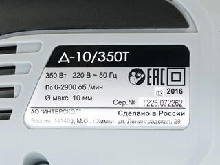 Дрель Интерскол Д-10/350Т (Т)