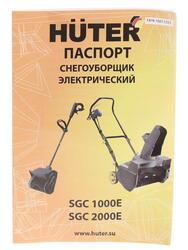 Снегоуборщик электрический Huter SGC 2000E