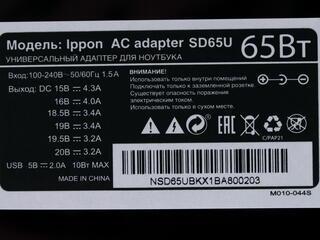 Адаптер питания сетевой IPPON SD65U Slim