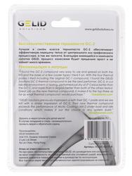 Термопаста Gelid GC-2 [TC-GC-02-01-B]