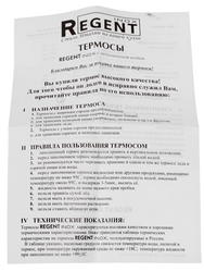 Термос Regent 93-TE-S-2-500 серебристый