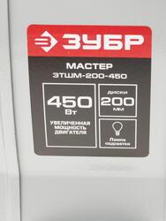 Точильный станок Зубр ЗТШМ-200-450