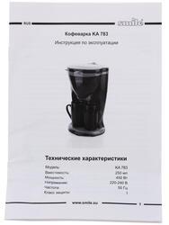 Кофеварка Smile КА 783 черный