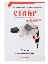 Дрель СТАВР ДЭ-10/520Б