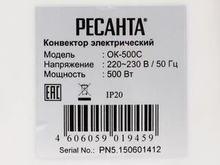 Конвектор Ресанта ОК-500C