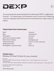 Клавиатура DEXP K-401BU