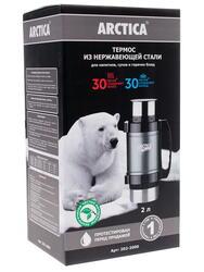 Термос Арктика 202-2000 серый