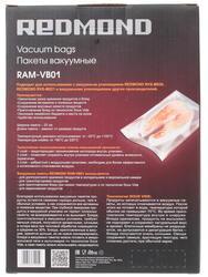 Пакеты для вакуумного упаковщика Redmond RAM-VB01