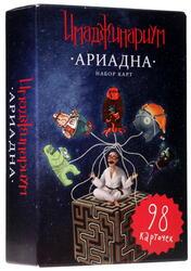 Игра настольная Имаджинариум: Ариадна