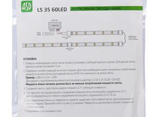 Светодиодная лента ASD LS 35G-60/33