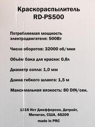 Краскопульт RedVerg RD-PS500