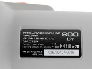 Углошлифовальная машина Зубр УШМ-115-800 М3