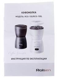 Кофемолка Rolsen RCG-150 белый