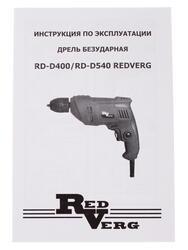 Дрель Redverg RD-D400