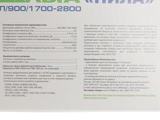 Усилитель интернет-сигнала Дельта Пила Л/ 900/1700-2800