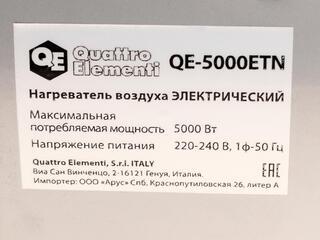 Тепловая пушка электрическая Quattro Elementi QE-5000 ETN