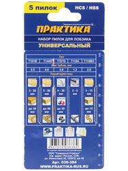 Пилки для лобзика ПРАКТИКА 036-384