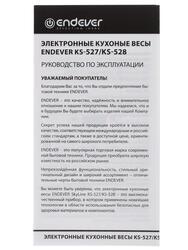 Кухонные весы Endever KS-527 черный
