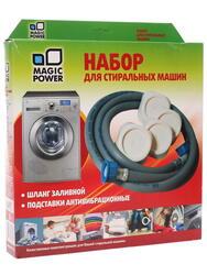 Набор для стиральных машин Magic Power MP-1110