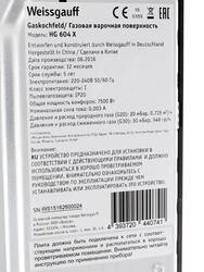 Газовая варочная поверхность Weissgauff HG 604 X