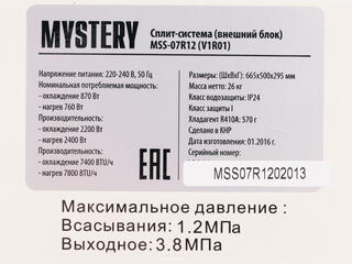 Сплит-система Mystery MSS-07R12