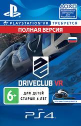 Услуга по предоставлению доступа для PS4 Driveclub VR