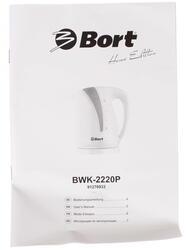 Электрочайник Bort BWK-2220P белый