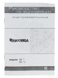 Вафельница Чудесница ЭВ-1 черный