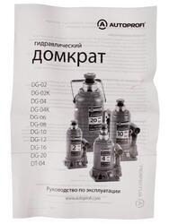 Гидравлический  домкрат Autoprofi DG-02K
