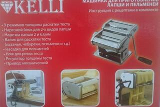 Лапшерезка Kelli KL-4111