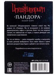 Дополнение для игры Имаджинариум: Пандора