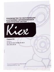 Широкополосная АС KICX EX 10