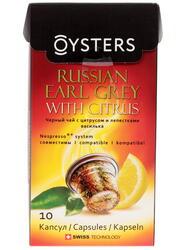Чай в капсулах Oysters Russian Earl Grey