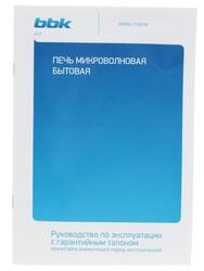 Микроволновая печь BBK 20MWG-735S / W белый