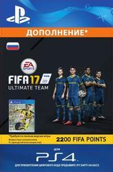 Услуга по предоставлению доступа FIFA 17: Ultimate Team - 2200 Points