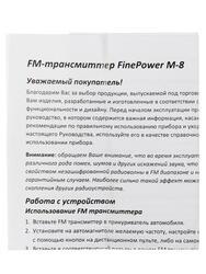 FM-трансмиттер FinePower M-8